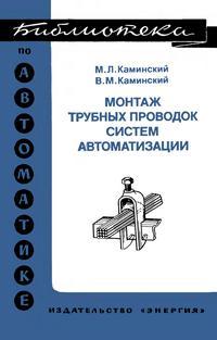 Библиотека по автоматике, вып. 584. Монтаж трубных проводок систем автоматизации — обложка книги.