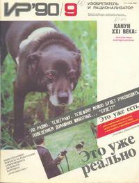 Изобретатель и рационализатор №09/1990 — обложка книги.