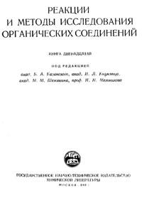 Реакции и методы исследования органических соединений. Том 12 — обложка книги.