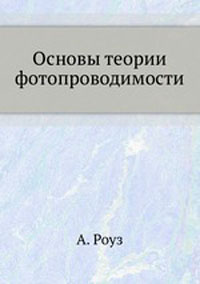 Основы теории фотопроводимости — обложка книги.