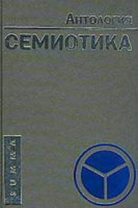 Семиотика: антология — обложка книги.