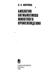 Биология антибиотиков животного происхождения — обложка книги.