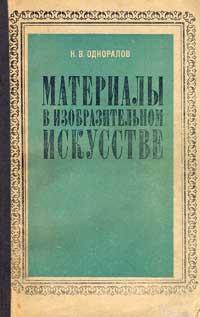 Материалы в изобразительном искусстве — обложка книги.