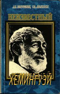 Неизвестный Хемингуэй: Фольклорно-мифологическая и культурная основа творчества — обложка книги.