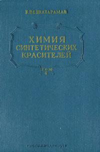 Химия синтетических красителей. Том II — обложка книги.