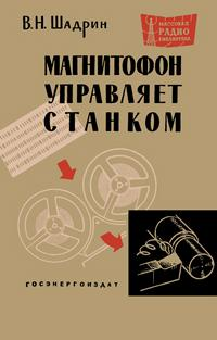 Массовая радиобиблиотека. Вып. 444. Магнитофон управляет станком — обложка книги.