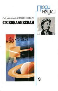 Люди науки. С. В. Ковалевская — обложка книги.