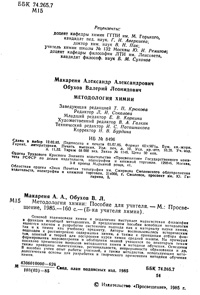 Методология химии — обложка книги.
