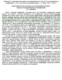 Фенотипические реакции и эволюционный процесс — обложка книги.