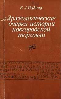 Археологические очерки истории новгородской торговли X-XIV вв. — обложка книги.