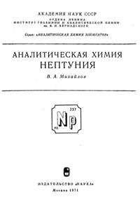 Аналитическая химия нептуния — обложка книги.