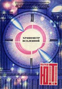 Юный техник 4/1969 — обложка книги.