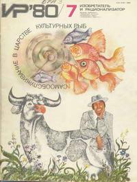 Изобретатель и рационализатор №07/1980 — обложка книги.