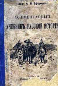 Элементарный учебник русской истории — обложка книги.