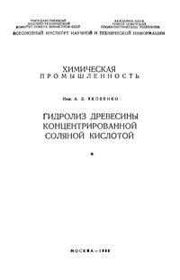 Гидролиз древесины концентрированной соляной кислотой — обложка книги.