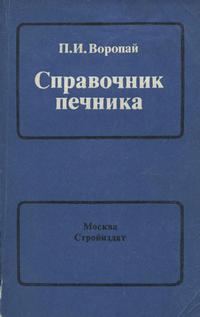 Справочник печника — обложка книги.