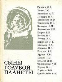 Сыны голубой планеты — обложка книги.