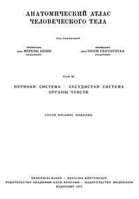 Анатомический атлас человеческого тела. Том 3. Нервная система. Сосудистая система. Органы чувств — обложка книги.