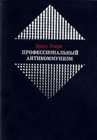 Профессиональный антикоммунизм. К истории возникновения — обложка книги.