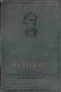 Химия в приложении к земледелию и физиологии — обложка книги.