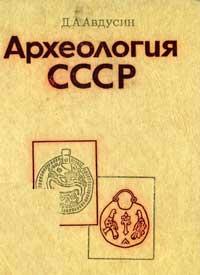 Археология СССР — обложка книги.