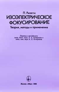 Изоэлектрическое фокусирование. Теория, методы и применение — обложка книги.
