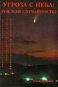 Угроза с неба: рок или случайность? — обложка книги.