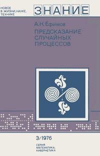 Новое в жизни, науке, технике. Математика, кибернетика №03/1976. Предсказание случайных процессов — обложка книги.