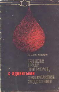 Гигиена труда при работе с ядовитыми техническими жидкостями — обложка книги.