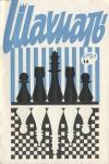 Шахматы (Riga) №14/1973 — обложка книги.