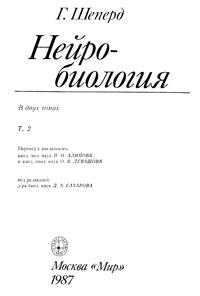 Нейробиология. Т. 2 — обложка книги.