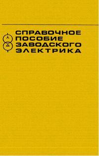 Справочное пособие заводского электрика — обложка книги.