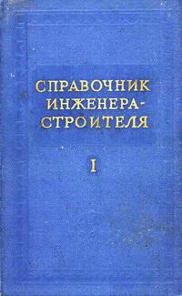 Справочник инженера-строителя. Том I (1-й полутом) — обложка книги.