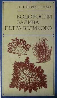 Водоросли залива Петра Великого — обложка книги.