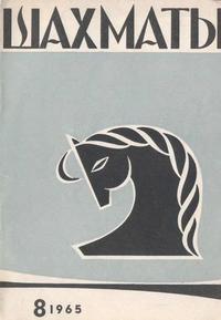 Шахматы №08/1965 — обложка книги.