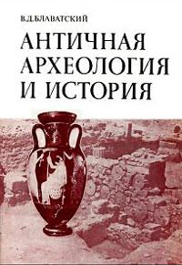Античная археология и история — обложка книги.