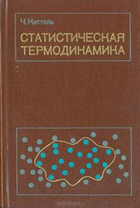 Статистическая термодинамика — обложка книги.