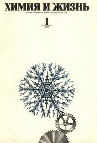 Химия и жизнь №01/1976 — обложка книги.