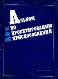 Альбом по проектированию приспособлений — обложка книги.