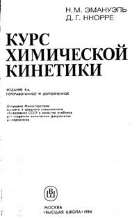 Курс химической кинетики — обложка книги.
