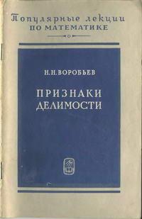 """""""Популярные лекции по математике"""", выпуск 39. Признаки делимости — обложка книги."""