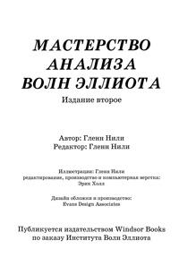 Мастерство анализа волн Элиотта — обложка книги.
