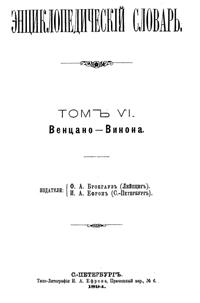 Энциклопедический словарь. Том VI — обложка книги.