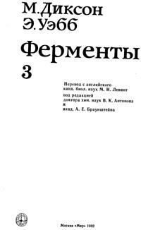 Ферменты. Т. 3 — обложка книги.