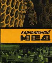 Карпатский мед — обложка книги.