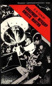 Владыки капиталистического мира. Ливермор: мундир вместо мантии — обложка книги.