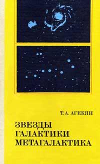 Звезды, галактики, Метагалактики — обложка книги.
