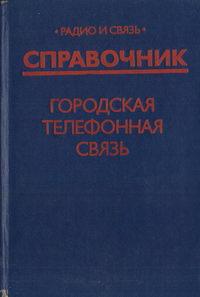 Городская телефонная связь. Справочник — обложка книги.