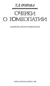 Очерки о гомеопатии — обложка книги.