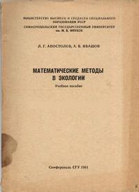 Математические методы в экологии — обложка книги.